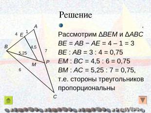 Решение . Рассмотрим ΔBEM и ΔABC BE = AB − AE = 4 – 1 = 3 BE : AB = 3 : 4 = 0,75
