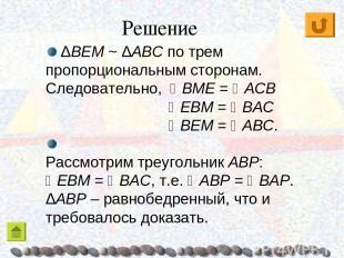 ΔBEM ~ ΔABC по трем пропорциональным сторонам. Следовательно, BME = AСB EBM = BA