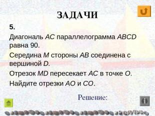 ЗАДАЧИ 5. Диагональ AC параллелограмма ABCD равна 90. Середина M стороны AB соед