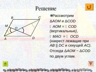 Рассмотрим ΔAOM и ΔCОD AOM = CОD (вертикальные), MAO = ОCD (накрест лежащие при