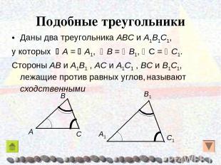 Подобные треугольники Даны два треугольника AΒC и A1Β1C1, у которых A = A1, Β =