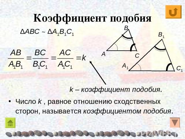 Коэффициент подобия Число k , равное отношению сходственных сторон, называется коэффициентом подобия. ΔAΒC ~ ΔA1Β1C1 k – коэффициент подобия.