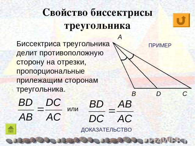 Свойство биссектрисы треугольника C B A Биссектриса треугольника делит противоположную сторону на отрезки, пропорциональные прилежащим сторонам треугольника. D или ДОКАЗАТЕЛЬСТВО ПРИМЕР