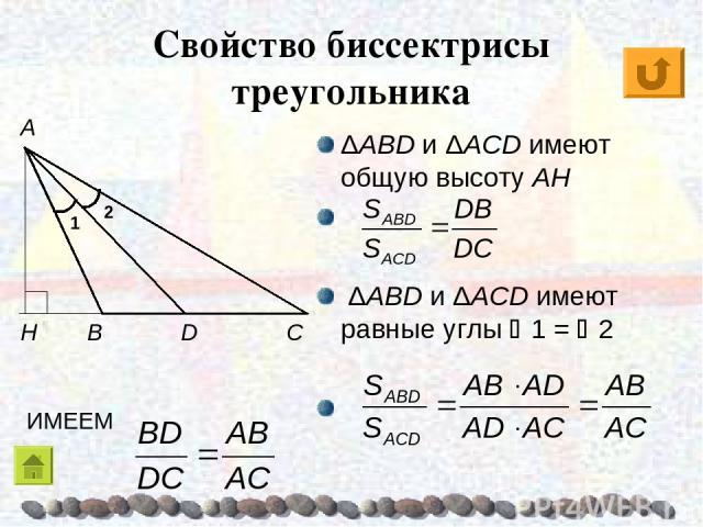 Свойство биссектрисы треугольника ΔABD и ΔACD имеют общую высоту AH ΔABD и ΔACD имеют равные углы 1 = 2 ИМЕЕМ