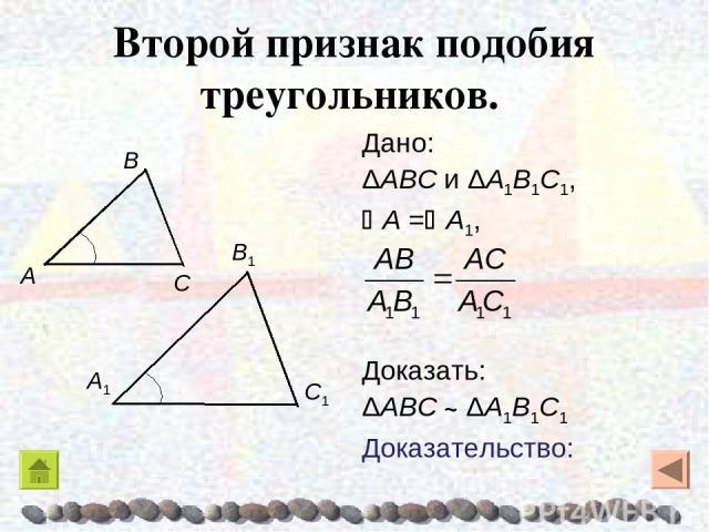 Второй признак подобия треугольников. Дано: ΔABC и ΔA1B1C1, A = A1, Доказать: ΔABC ~ ΔA1B1C1 Доказательство: