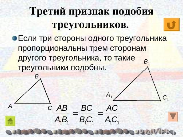 Третий признак подобия треугольников. Если три стороны одного треугольника пропорциональны трем сторонам другого треугольника, то такие треугольники подобны.