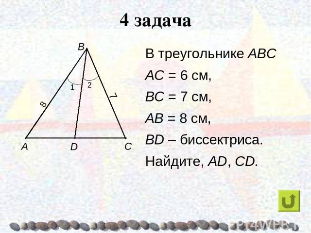 4 задача В треугольнике АВС АС = 6 см, ВС = 7 см, AB = 8 см, BD – биссектриса. Найдите, AD, CD.