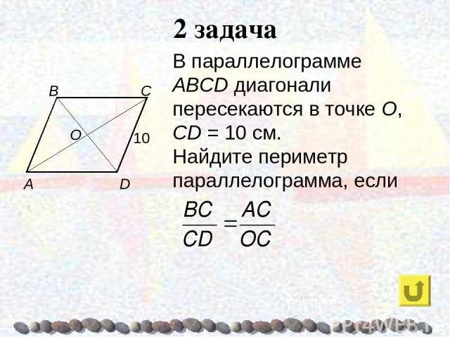 2 задача В параллелограмме ABCD диагонали пересекаются в точке О, CD = 10 см. Найдите периметр параллелограмма, если