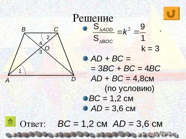 Решение . k = 3 AD + BC = = 3BC + BC = 4BC AD + BC = 4,8см (по условию) BC = 1,2 см AD = 3,6 см Ответ: BC = 1,2 см AD = 3,6 см