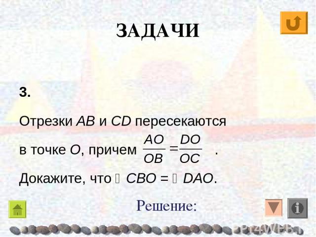 ЗАДАЧИ 3. Отрезки AB и CD пересекаются в точке O, причем . Докажите, что CBO = DAO. Решение:
