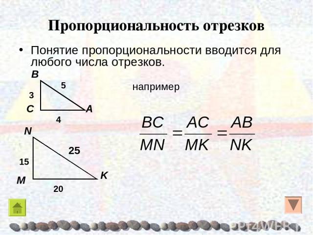Пропорциональность отрезков Понятие пропорциональности вводится для любого числа отрезков. например