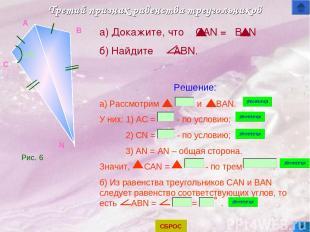 Третий признак равенства треугольников A N B C 108 а) Докажите, что CAN = BAN б)