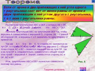 Рассмотрим треугольники ABC и DEF, у которых AB = DE, A = D, B = E (рис. 8). Док