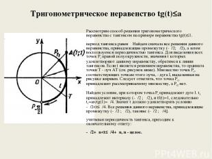 Тригонометрическое неравенство tg(t)≤a Рассмотрим способ решения тригонометричес