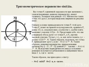 Тригонометрическое неравенство sin(t)≥a. Все точки Pt единичной окружности при з