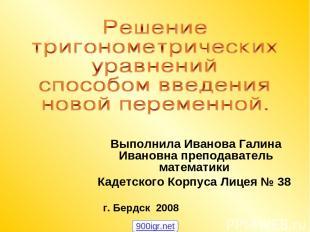Выполнила Иванова Галина Ивановна преподаватель математики Кадетского Корпуса Ли