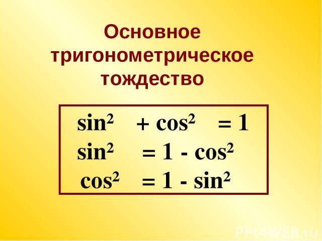 sin²α + cos²α = 1 sin²α = 1 - cos²α cos²α = 1 - sin²α Основное тригонометрическое тождество