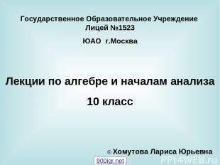 Государственное Образовательное Учреждение Лицей №1523 ЮАО г.Москва Лекции по ал