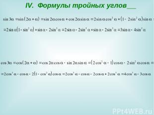 . IV. Формулы тройных углов