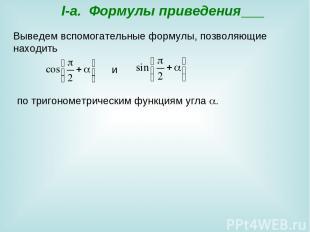 I-a. Формулы приведения Выведем вспомогательные формулы, позволяющие находить и