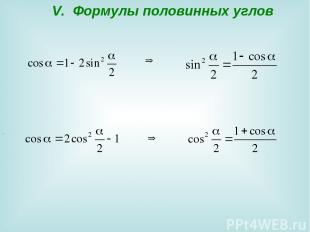 V. Формулы половинных углов . .