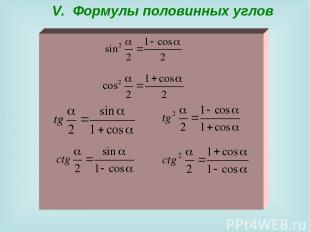 V. Формулы половинных углов , . , .