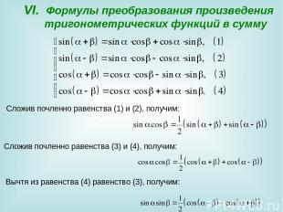 VI. Формулы преобразования произведения тригонометрических функций в сумму . Сло