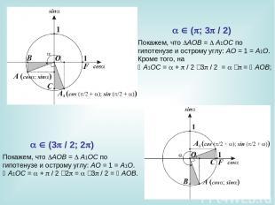 Покажем, что AOB= A1OC по гипотенузе и острому углу: AO=1=A1O. Кроме того
