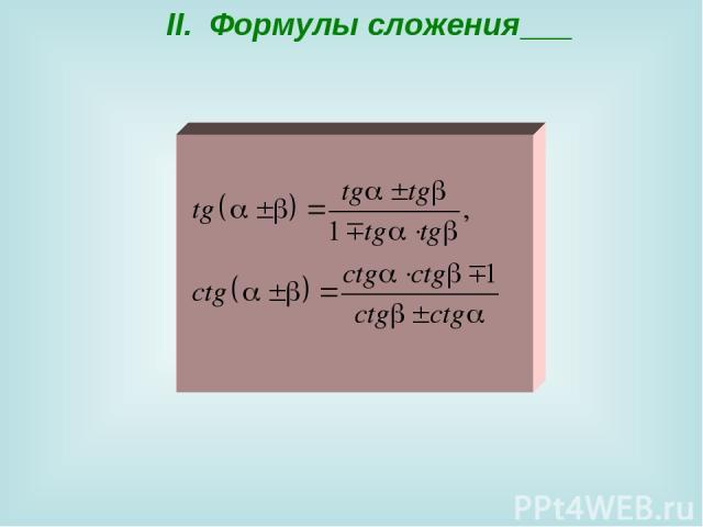 II. Формулы сложения
