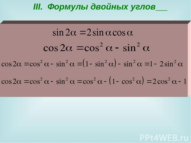 III. Формулы двойных углов