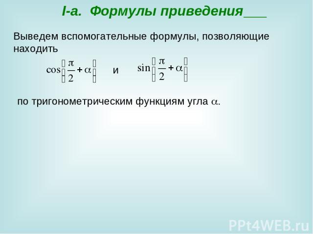 I-a. Формулы приведения Выведем вспомогательные формулы, позволяющие находить и по тригонометрическим функциям угла .