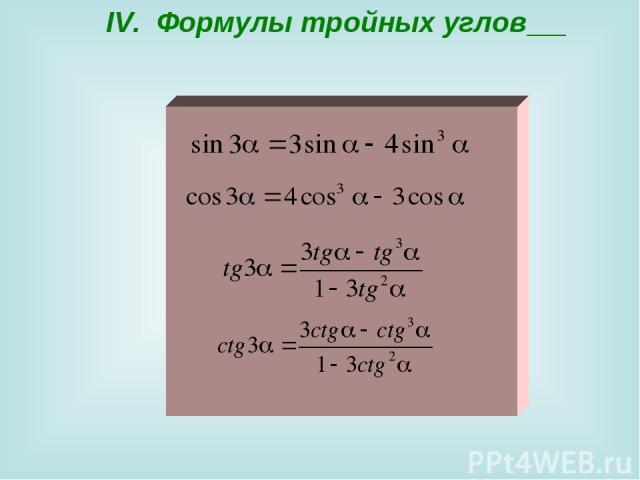 IV. Формулы тройных углов