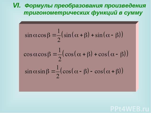 VI. Формулы преобразования произведения тригонометрических функций в сумму
