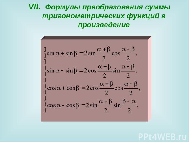 VII. Формулы преобразования суммы тригонометрических функций в произведение
