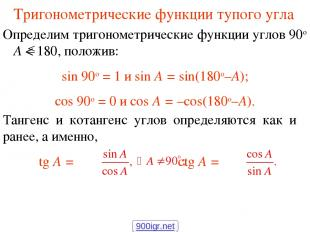 Тригонометрические функции тупого угла Определим тригонометрические функции угло