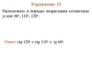 Упражнение 10 Расположите в порядке возрастания котангенсы углов: 60о, 110о, 120