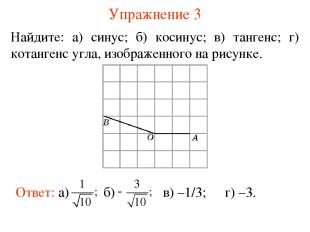 Упражнение 3 Найдите: а) синус; б) косинус; в) тангенс; г) котангенс угла, изобр