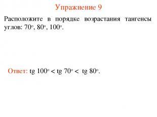 Упражнение 9 Расположите в порядке возрастания тангенсы углов: 70о, 80о, 100о. О
