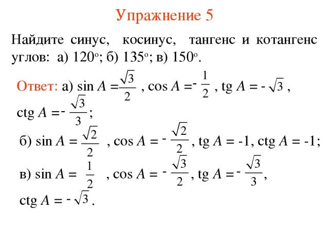 Упражнение 5 Найдите синус, косинус, тангенс и котангенс углов: а) 120о; б) 135о; в) 150о.