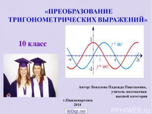 г.Нижневартовск 2010 Автор: Вакалова Надежда Николаевна, учитель математики высш