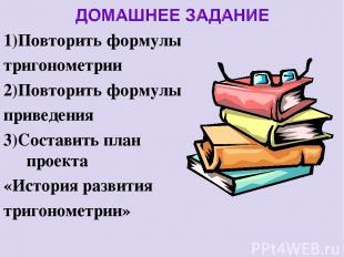 1)Повторить формулы тригонометрии 2)Повторить формулы приведения 3)Составить пла