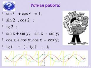 sin ²α + cos ²α = 1; sin 2α, cos 2α; tg 2α; sin x + sin y; sin x - sin y; cos x