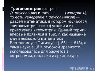 Тригономе трия (от греч. τρίγονο (треугольник) и греч. μετρειν (измерять), то ес