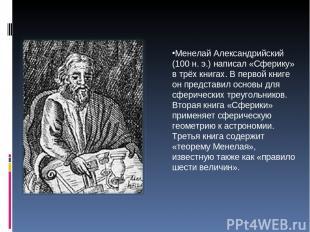 Менелай Александрийский (100 н.э.) написал «Сферику» в трёх книгах. В первой кн