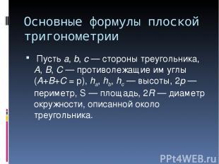 Основные формулы плоской тригонометрии Пусть а, b, с — стороны треугольника, А,