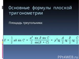 Основные формулы плоской тригонометрии Площадь треугольника: