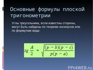 Основные формулы плоской тригонометрии Углы треугольника, если известны стороны,