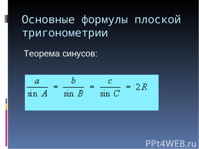 Основные формулы плоской тригонометрии Теорема синусов: