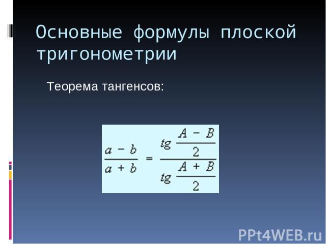 Основные формулы плоской тригонометрии Теорема тангенсов: