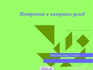 Построение и измерение углов Математика, 5 класс 900igr.net